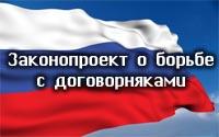 Законопроект о борьбе с договорняками планирует внести в Госдуму лично Владимир Путин