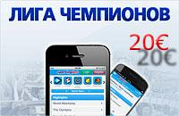 SportingBet: разместите пять ставок in:play на любой торг Лиги Чемпионов с мобильного устройства и получите бесплатную ставку до 20 евро на следующий день