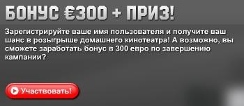 UNIBET: БОНУС ЛОЯЛЬНОСТИ ?300 + ДОМАШНИЙ КИНОТЕАТР!