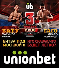Unionbet выступает в качестве спонсора восьмого турнира FIGHT NIGHTS